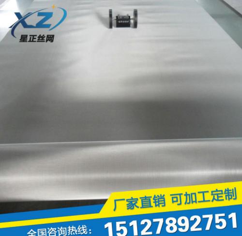 不锈钢筛网的耐高温的特性有哪几种