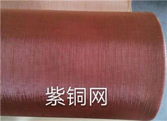 紫铜编织网2